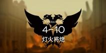 明日方舟主线4-10通关攻略 4-10阵容配置视频