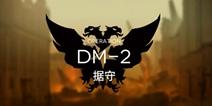 明日方舟固若金汤DM-2通关攻略 固若金汤DM-2阵容配置视频