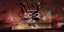 明日方舟摧枯拉朽SC-2通关攻略 摧枯拉朽SC-2阵容配置视频