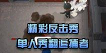 失忆者单挑追捕者集锦 秀翻对手视频