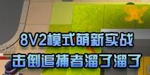 萌新8V2模式秀 击倒追捕者溜了溜了视频
