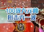 火线精英宝哥-100级大元帅狙击秀