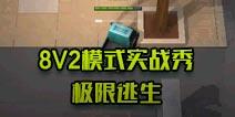 8V2模式失忆者极限逃生视频