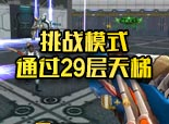 火线精英宝哥-挑战模式过29层天梯BOSS
