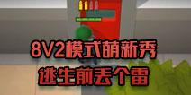8V2模式萌新逃生前丢个雷视频