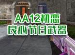 火线精英宝哥-AA12初恋良心节日枪!