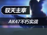 4399生死狙击AK47不朽实战展示_驭天主宰