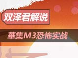 4399生死狙击M3如今一枪几十万伤害-双泽君Z