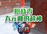 火线精英宝哥-100级大元帅狙击超神秀