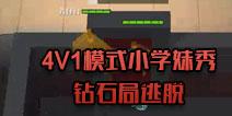 4V1模式钻石局小学妹顺利逃脱视频