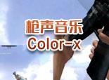 火线精英灭世哥-枪声音乐 Color-x