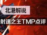 4399生死狙击TMP战术型点评射速之王超强压制_北港