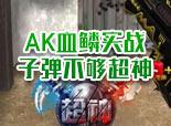 火线精英萧云-AK47血麟竞技超神秀