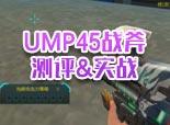 火线精英离歌-UMP45战斧评测&实战