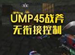 火线精英文能-UMP45战斧的无衔接控制