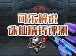 火线精英可乐-M4A1诛仙精铸评测&实战
