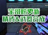 火线精英宝哥陪你唠更新-新精铸武器&武器合成系统