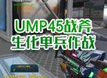火线精英宝哥-UMP4战斧生化极限单兵作战