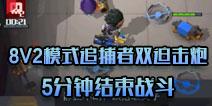 8V2模式追捕者双迫击炮5分钟获胜视频