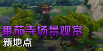 新地点:番茄寺场景观赏视频