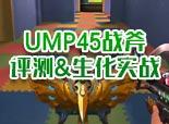 火线精英可乐-UMP45战斧评测&生化实战