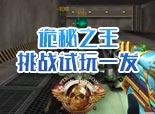 火线精英宝哥-诡秘之王挑战模式试玩