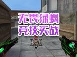 火线精英影杀-无畏绿蝎竞技实战