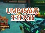 火线精英小西-UMP45战斧生化实战