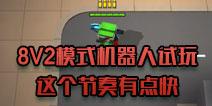 8V2模式机器人试玩 这节奏贼快视频