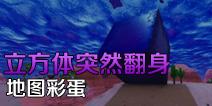 紫色立方体突然翻身 伴随奇怪轰鸣视频