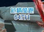 火线精英尘麒-危情逃跑647分