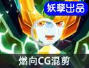 奥奇传说燃向CG混剪