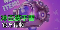 官方视频:冲击波手雷视频