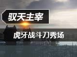 4399生死狙击虎牙战斗刀夏姬八打_驭天主宰