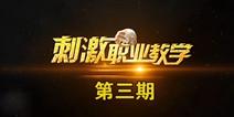 【刺激职业教学】第3期:最实用团战技巧视频