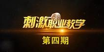 【刺激职业教学】第4期:快速搜索技巧视频