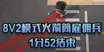 8V2模式追捕者用火箭筒玩高端局1分52秒结束视频
