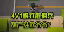 4V1模式雇佣兵快速胜利视频