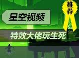 生死狙击特效大佬_传说天神睥睨生化战场
