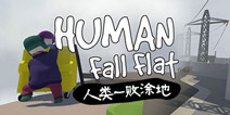 人类一败涂地游戏宣传片 游戏玩法一览视频