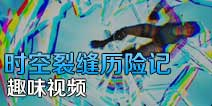 趣味视频:时空裂缝历险记视频