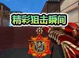 火线精英离歌_狙击精彩片段