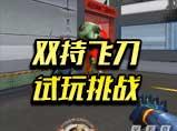 火线精英宝哥_双持飞刀玩挑战