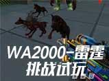 火线精英宝哥_挑战狙击系列武器-WA2000