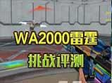 火线精英军子_评测WA2000雷霆打挑战