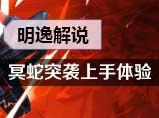 生死狙击明逸评测冥蛇突袭及其他最新武器