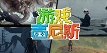 游戏吉尼斯:史上最神秘的游戏自创语言!视频