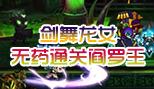 造梦西游5剑舞龙女被击1次过阎罗王