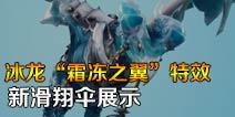 """冰龙""""霜冻之翼""""特效视频"""