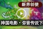 西普大陆神国电影·弥音传说下
